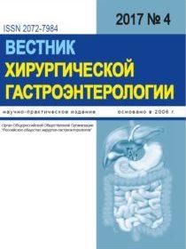 Выпуск №4 за 2017 г.